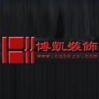 重庆博凯装饰工程有限公司