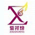 贵州紫祥烽装饰建筑工程有限公司