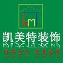 贵州凯美特建筑装饰有限公司
