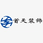 重庆首天装饰设计工程有限公司