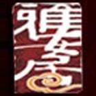 南昌雅安居装饰有限公司