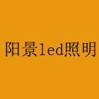 阳景led照明灯具