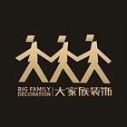 温州市大家族装饰设计工程有限公司