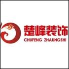荆州市楚峰装饰工程有限公司
