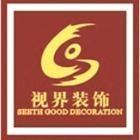 重庆视界装饰工程有限公司
