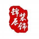 宜昌市锦辰装饰设计有限公司