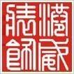 重庆港威装饰设计工程有限公司