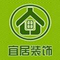北京宜居装饰有限公司