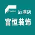 武汉富恒装饰工程有限公司
