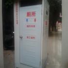 福州畅优移动厕所