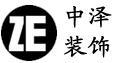 三明市梅列区中泽装饰有限公司