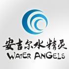 厦门安吉尔水精灵饮水设备有限公司