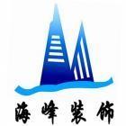 江西海峰装饰设计工程有限公司18170880622