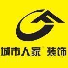 济南城市人家装饰设计工程有限公司
