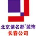 北京紫名都装饰连锁有限长春分公司