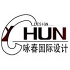 香港咏春国际装饰集团(贵阳分公司)