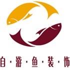 广州市自游鱼装饰设计有限公司