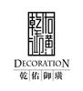 南京乾佑御璜建筑装饰工程有限公司