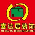 喜达居装饰设计工程有限公司