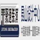 上海聚通建筑装潢工程有限公司昆山设计中心