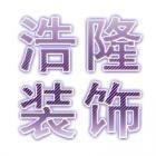 重庆浩隆装饰设计有限公司