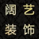 重庆阔艺装饰设计工程有限公司
