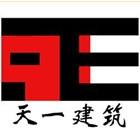 北京天一建筑装饰工程有限公司