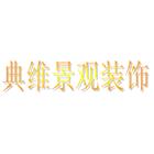 南京典维景观装饰工程有限公司