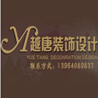 济南越唐装饰设计有限公司