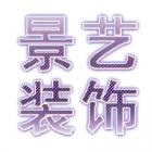 重庆景艺装饰设计有限公司