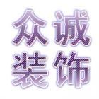 重庆众诚装饰设计工程有限公司