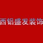 重庆西铝盛发装饰工程有限公司