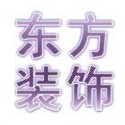 重庆东方建筑装饰(集团)有限公司