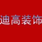 重庆迪高高端装饰设计事务所