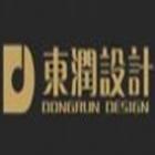 東潤室内设计(昆山)有限公司