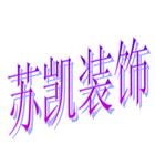 南京苏凯装饰工程有限公司
