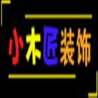 济南小木匠装饰工程有限公司