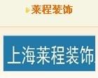 上海莱程装饰工程有限公司