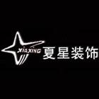 宁波市夏星装饰工程有限公司