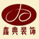 宁波鑫典装饰工程有限公司