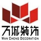 万城建筑装饰设计工程有限公司