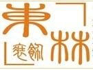苏州东林装饰工程有限公司