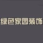 徐州绿色家园装饰工程有限公司