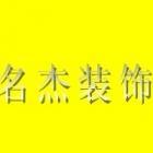 广州名杰装饰设计有限公司