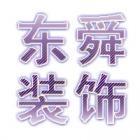 连云港东舜建筑装饰工程有限公司