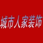 连云港城市人家装饰设计工程有限公司