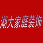 株洲市湖大家庭装饰设计工程有限公司