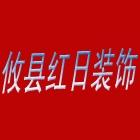株洲市攸县红日装饰有限公司