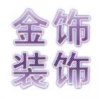 香港金饰装饰有限公司株洲分公司