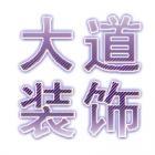 东莞大道装饰工程有限公司